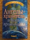 Купить книгу Вебстер Ричард - Ангелы-хранители и духи-проводники