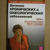 Купить книгу Елисеева О. И. - Лечение хронических и онкологических заболеваний. Часть 4. Лекарственные травы: борьба с опухолями