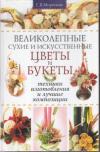 Купить книгу Миронова, Г.В. - Великолепные сухие и искусственные цветы и букеты: Техники изготовления и лучшие композиции