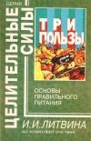 Купить книгу И. И. Литвина - Три пользы. Основы правильного питания