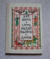 Купить книгу Русский народный юмор - Шут, Фома и Ерема, солдат, пошехонцы и другие...