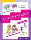 Купить книгу Афанасьева, О. В.; Михеева, И. В. - Английский язык. 4-й год обучения. 8 класс