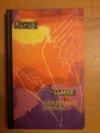 Купить книгу Блинов Б. С. - Загадочный импульс