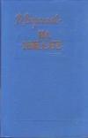 Купить книгу Вересаев, В.В. - На высоте