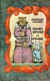 купить книгу Аррайс Антонио - Дядюшка Ягуар и дядюшка Кролик