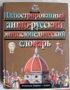 Под редакцией Кочарова - Иллюстрированный англо–русский энциклопедический словарь