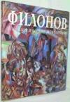 Купить книгу Боулт Дж. Э., Мислер Н. - Филонов. Аналитическое искусство