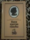Купить книгу Згорж Антонин - Один против судьбы. Письма Бетховена