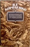 купить книгу Короленко В. - Избранные произведения