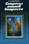 Купить книгу Иванченко В. А. - Секреты вашей бодрости