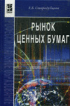 Купить книгу Стародубцева, Е.Б. - Рынок ценных бумаг