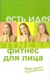 Купить книгу Соболева Елена - Фитнес для лица. Это просто!