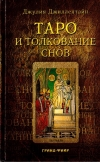 Купить книгу Джулия Джиллентайн - Таро и толкование снов