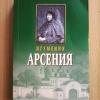 Купить книгу  - Егумения Арсения. Опыт духовной биографии. Письма