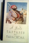 Купить книгу Доде А. - Тартарен из Тараскона