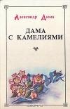 Получить бесплатно книгу Александр Дюма-сын - Дама с камелиями