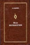 Купить книгу Андреев Ф. - Иван Переверзев.