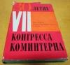 Купить книгу Шаншиев, Г.Н. - 30-летие VII конгресса Коминтерна
