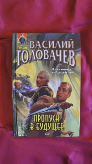 читать онлайн книгу два меча головачева каждом