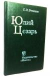 Утченко С. Л. - Юлий Цезарь