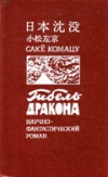 Купить книгу Саке Комацу - Гибель Дракона