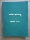 Купить книгу Гладченко Н. - Мой спонсор