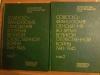 Купить книгу  - Советско - французские отношения во время Великой Отечественной войны 1941 - 1945 (комплект из 2 книг)