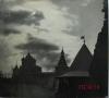 Купить книгу [автор не указан] - Памятники Древнерусского зодчества. Псков