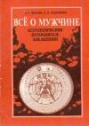 Купить книгу А. Е. Иванова, Е. Я. Решетилова - Все о мужчине. Астрологический путеводитель для женщин