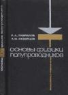 купить книгу Гаврилов Р. А., Скворцов А. М. - Основы физики полупроводников.