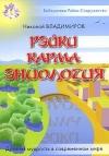 Купить книгу Владимиров Николай - Рэйки. Карма. Эниология