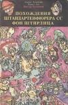 Купить книгу Леонтьев, Борис - Похождения штандартенфюрера СС фон Штирлица