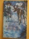 Купить книгу Бочарников В. А. - В лесной деревеньке