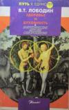 Купить книгу Лободин, В.Т. - Здоровье и духовность: Энергетические методы оздоровления