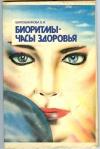 купить книгу Шапошникова В. И. - Биоритмы - часы здоровья.