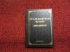 Купить книгу к. ю. н. Тихомиров М. Ю. - гражданское право. словарь-справочник