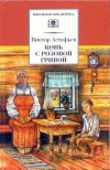 Купить книгу Астафьев Виктор Петрович - Конь с розовой гривой.