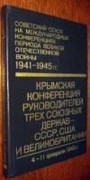 Купить книгу Громыко, А. - Том 4. Крымская конференция руководителей трех союзных держав - СССР, США и Великобритании (4 - 11 февраля 1945г.)