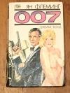 Купить книгу Ян Флеминг - 007 Джймс Бонд