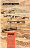 Купить книгу В. А. Ленцов - Пятницы доктора Довженко, или возрождение