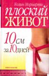 Купить книгу Колин Мориарти - Плоский живот. 10 см за 10 дней
