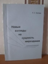Купить книгу Беляев, А.С. - Новые взгляды на сущность мироздания