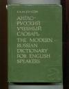 Купить книгу Уилсон Е. А. М. - Англо-русский учебный словарь