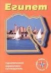 Купить книгу [автор не указан] - Египет. Туристический справочник - путеводитель