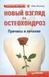 Купить книгу Жолондз М. - Новый взгляд на остеохондроз. Причины и лечение