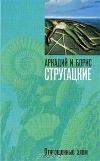 купить книгу Аркадий и Борис Стругацкие - Отягощенные злом, или сорок лет спустя