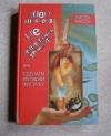 Купить книгу Мусса Лисси - 3000 способов не препятствовать стройности, или Сделаем из тушки фигурку