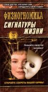 Купить книгу В. М. Рошаль - Физиогномика. Сигнатуры жизни