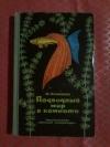 Купить книгу Полканов Ф. М. - Подводный мир в комнате