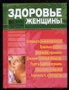 Изотова М. А., Матюхина Ю. А - Здоровье женщины